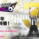 """セガ、『サカつくRTW』公式放送""""3周年記念特番""""を本日21時より配信!"""