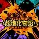 6waves、新感覚ストラテジーRPG『超進化物語』を配信開始 怪獣のDNAを操作して自分だけの最強の怪獣を育てよう!