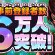 カヤック、『東京プリズン』の事前登録者数が6万人を突破! 7万件突破でストーン×スキルガチャ5枚分が確定