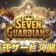 Four Thirty Three、戦略ディフェンスRPG『セブンガーディアンズ』をグローバル配信開始 属性や特徴が異なる英雄が約300種類も登場!