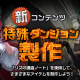 NCジャパン、『リネージュM』で新コンテンツ「特殊ダンジョン製作」登場! 攻城戦システム紹介第1弾「城税率」を公開