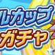 セガ、『ぷよぷよ!!クエスト』で「2200万DL記念 みんなとバトルカップ!」を開催! [★6]レガムントなどが登場