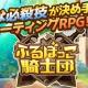 CTW、新作HTML5ゲーム『ふるぼっこ騎士団』のβ版の配信を開始 公式Twitterでリリース記念キャンペーンを開催