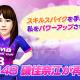サイバード、『BFBチャンピオンズ2.0』でNMB48の磯佳奈江さんとのコラボキャンペーンを再開催 磯佳奈江さんがゲーム内に登場!