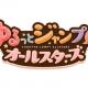 集英社、『ゆるっとジャンプ+オールスターズ』のサービス開始! 「少年ジャンプ+」発のオールスターゲームアプリが登場!