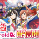 エイチームとブシロード、TBS、『少女☆歌劇 レヴュースタァライト -Re LIVE-』Android版をリリース! 24人の舞台少女が登場するレヴュー&アドベンチャーRPG