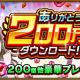 バンナム、『デジモンリアライズ』が200万DLを突破! 「デジルビー」200個など豪華アイテムをゲーム内でプレゼント