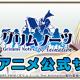 スクエニ、「グリムノーツ The Animation」第1話の先行上映会を12月25日に東京・新宿にて開催決定! メインキャスト登壇のトークショーも