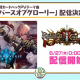 Cygames、『シャドウバース』3周年記念グッズ発売&PVテーマ曲の配信が決定! アリサ以外使用禁止のエルフクラス限定大会「かなしぃ杯」も開催!?