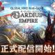 GAMEVIL COM2US Japan、戦略MMORPG『ガーディウス・エンパイア』を配信開始! リリースを記念したログインイベント開催