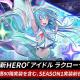 NGELGAMES、『ヒーローカンターレ』に新HERO「アイドルラクローラ」が参戦! 「SEASON1」実装を記念した前夜イベントも開始