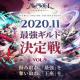 アソビモ、『アヴァベルオンライン』の大会「最強ギルド決定戦 Vol.9」を11月18日より開催! エントリー受付も開始