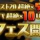 ガンホー、『パズル&ドラゴンズ』でゴッドフェスを15日12時より開催 11月1日~12月5日までの集計でリーダーで使用されている上位20体が登場