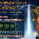 Cygames、『Shadowverse』で12月13日より「オールスター2Pick」ルームマッチ限定ミッションを開催 「グランプリチケット」を獲得できる
