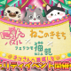 DeNA、『にゃんパズル』で『フェリシモ猫部』とベネッセ『ねこのきもち』とコラボ実施 売上の一部をNPO東京キャットガーディアンに寄付