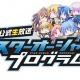スクエニ、『スターオーシャン:アナムネシス』の公式生放送「STAR OCEAN PROGRAM#09」を2月22日20時から放送!