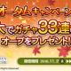 アソビモとスクエニ、『ファンタジーアース ジェネシス』でガチャ33連分のオーブが手に入る「オータムキャンペーン」を開催!