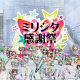 バンナム、リアルステージイベント「ミリシタ感謝祭」を『ミリシタ』アプリ内でも配信決定!