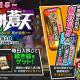 DMM GAMES、『一血卍傑-ONLINE-』が復刻祭事「【新装版】雲外蒼天 ~受け継がれる意思、 繋がる想い~」で祭事特効英傑の獲得確率を上昇