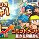 KONAMI、『実況パワフルサッカー』でサクセス新シナリオ「征佳第一高校」を配信開始! コミットメントを達成して能力UP!