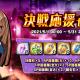 インフィニブレイン、『対魔忍RPG』で期間限定レイドイベント「ダンジョン再び」を開催!