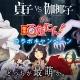KADOKAWA、『妖怪百姫たん!』にて映画「貞子vs伽椰子」とのコラボキャンペーンを開催 公式Twitterとの連動キャンペーンも実施