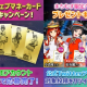 DMM GAMES、『まちむす 地球防衛ライブ』で限定純金カードプレゼントキャンペーンを開始! Twitterフォローキャンペーン第4弾もスタート