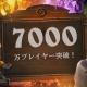 ブリザード、『ハースストーン』のプレイヤー数が累計7,000万人を突破! 最新拡張版「大魔境ウンゴロ」の3パックプレゼントを実施