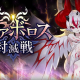 任天堂とCygames、『ドラガリアロスト』で新コンテンツ「ディアボロス封滅戦」が3月12日15時から登場