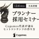 Cygames、採用セミナー「Cygames代表が語るヒットコンテンツの作り方」を12月6日20時より開催! 渡邊耕一社長が講演