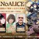ポケラボとスクエニ、『SINoALICE -シノアリス-』でサービス1周年記念番組を6月20日21時に放送決定 M・A・Oさんや喜多村英梨さんらが登場