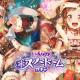 ブシロードとCraft Egg、『ガルパ』で対バンライブイベント「追想、いつかのクリスマス」と「郷愁のスノードームガチャ」を開始!