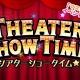 バンナム、『アイドルマスター ミリオンライブ! シアターデイズ』でイベント「THEATER SHOW TIME☆」を11月30日15時より開催!