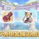 Cygames、『プリンセスコネクト!Re:Dive』で「カヤ」と「ルナ」のキャラ専用装備を10月10日に追加!