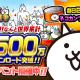 ポノス、『にゃんこ大戦争』がシリーズ累計5500万DLを突破! 本日より期間限定記念イベントを開催中!