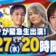 セガ、ソニック公式番組「ソニックステーションLIVE!」を5月27日にリモート生放送 飯塚Pがアメリカから緊急生出演