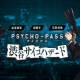 プレティア・テクノロジーズとフジテレビジョン、AR謎解きゲーム『PSYCHO-PASS サイコパス 渋谷サイコハザード』を運営再開