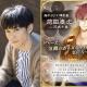 サイバード、『イケメン戦国◆時をかける恋』で新武将「前田慶次」役の声優決定 相関図の先行公開も