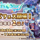 WithEntertainment、『セブンズストーリー』で「セブンズフェス」を開催 限定ユニットの5体が再登場!