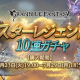 Cygames、『グランブルーファンタジー』で「スターレジェンド10連ガチャ」を本日19時より開催!