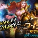 SUBETE、アクションRPG『タイタン:神々の戦争』のAndroid版を配信開始 4つのお得なスタートダッシュキャンペーンも開催