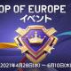 ネクソン、『EA SPORTS FIFA MOBILE』で新イベント「TOP OF EUROPE 21」開催! ルイ・コスタらレジェンド選手が獲得できる