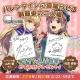 スクエニ、『ヴァルキリーアナトミア』でバレンタインキャラを演じた佐倉綾音さんと山村響さんのサイン色紙プレゼントキャンペーンを開催