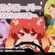 i-tron、『バトン=リレー』の劇中アニメのMVを公開中! 今回は「アルかな?クローばー」主題歌「四葉のクローバー〜10000分の1の君〜」を紹介!