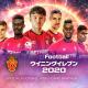 KONAMI、スペイン古豪クラブ「RCDマジョルカ」とパートナーシップ契約!『ウイイレ』シリーズで「マジョルカの6選手がもらえる」CPを実施予定