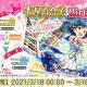 バンナム、『ミリシタ』で七尾百合子の誕生日を記念した1日限定の「Birthdayガシャ」を開催 本日限定の「七尾百合子Birthdayセット」も販売