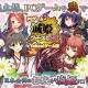 KADOKAWA、グリー、AZITO、『城姫クエスト 極』をYahoo!ゲームでリリース…スタートダッシュキャンペーンを開催