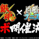 コロプラ、『白猫テニス』でTVアニメ「銀魂」とのコラボ開催が決定! コラボティザーサイトとティザーPVを公開!