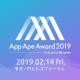 """フラー、スマホアプリの祭典「App Ape Award 2019」を来年2月14日に開催決定 テーマは""""最も身近なイノベーション。"""""""