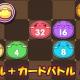 アールシェア、2048とカードバトルを融合したゲーム『Plus Go Go』をauスマートパスでリリース